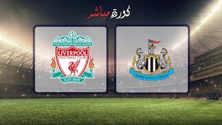 مشاهدة مباراة ليفربول ونيوكاسل يونايتد بث مباشر 04-05-2019 الدوري الانجليزي