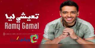كلمات اغنية بحاول أنساكي - رامي جمال | Bahawel Ansaky