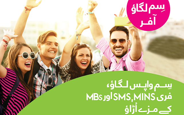 zong new sim offer 2019, zong sim lagao offer check code, Zong ki Band Sim ko lagao, zong sim lagao offer 2019, zong new sim offer 2019, zong new sim offer code 2019, zong new sim offer *10#, zong sim lagao offer 2019 code, zong sim lagao offer february 2019, jazz sim lagao offer, Zong new sim offer 2019, zong new sim offer *10#, zong new sim lagao offer, zong new sim offer code, zong sim lagao offer 2019, zong sim convert offer 2019, zong new sim offer free minutes, zong sim lagao offer 2019 code
