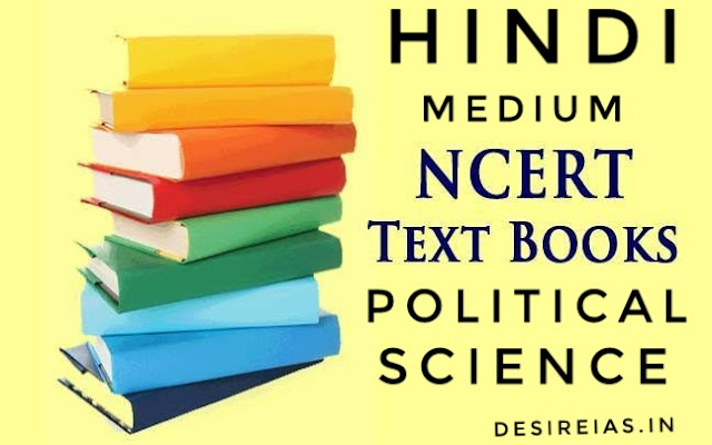 Download Political science NCERT free hindi medium 6 to 12 - UPSC IAS - Desire IAS