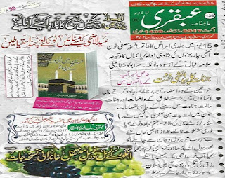 Ubqari August 2017 Ubqari August 2017 = Solution for all Your Physical, Psychological and Spiritual Problems