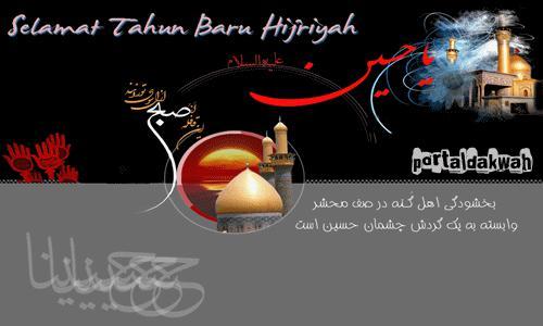 Amalan Doa 1 Muharram Akhir Dan Awal Tahun Baru Islam 1442 Hijriyah