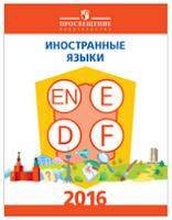 http://web.prosv.ru/assets/v2/img/subjects-2016/2016_inyaz.pdf
