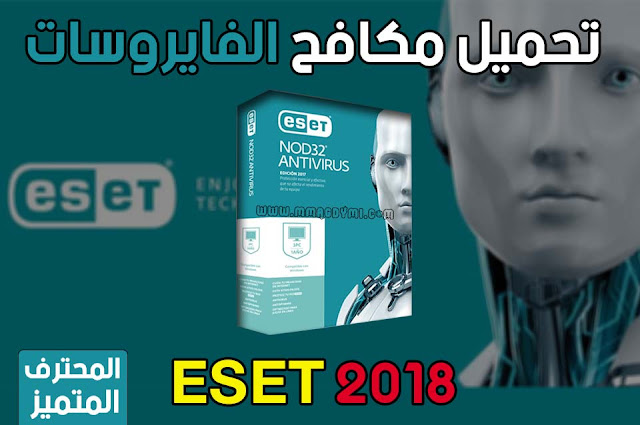تحميل برنامج ESET 2018 مكافحة الفيروسات للنواتين