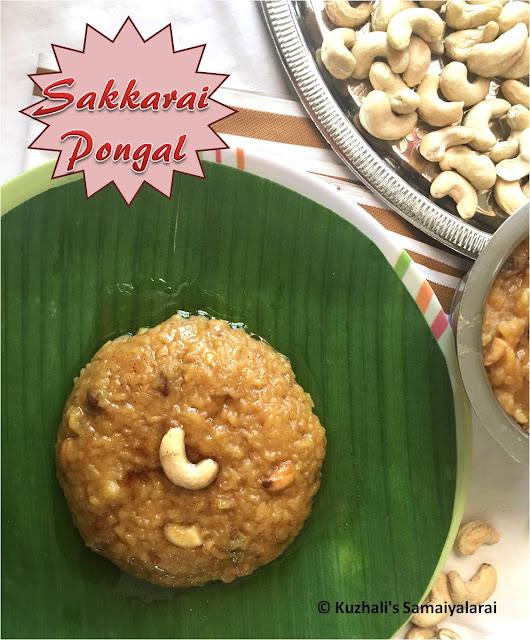 SAKKARAI PONGAL/SWEET PONGAL RECIPE