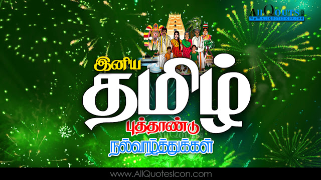 Happy-Tamil-New-Year-2017-Telugu-Quotes-Images-Wallpapers-Pictures-Photos-images-inspiration-life-motivation-thoughts-sayings-free