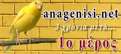 anagenisi.net