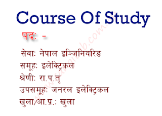 Electrical Samuha Gazetted Third Class Officer Level Course of Study/Syllabus