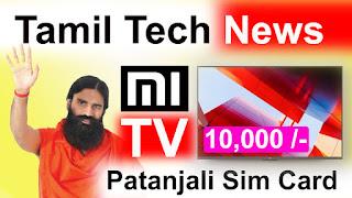 Patanjali Sim tamil,sim card price,plans,Get Patanjali Sim,patanjali sim card launch date,ramdev,patanjali,bsnl