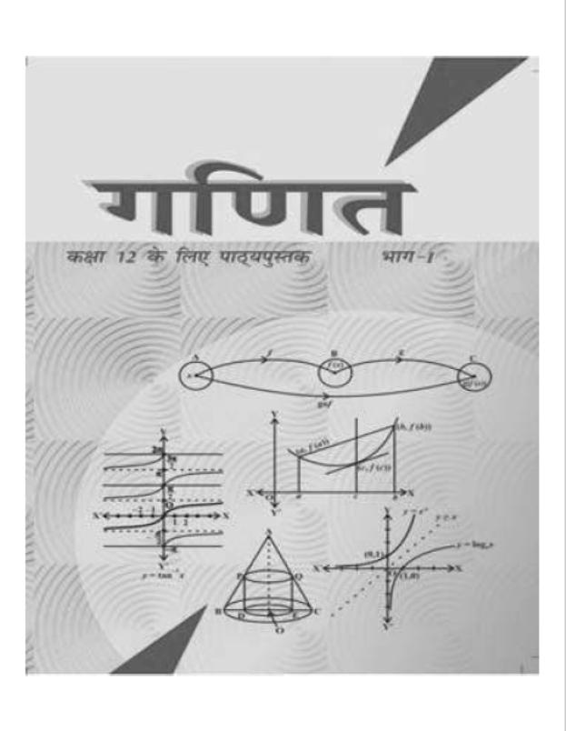 NCERT Mathematics Class-12(Part-1) :Hindi PDF Book