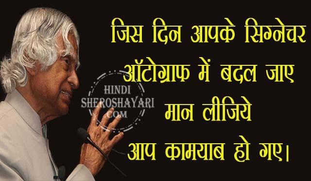 Inspiring Abdul Kalam Quotes for Success