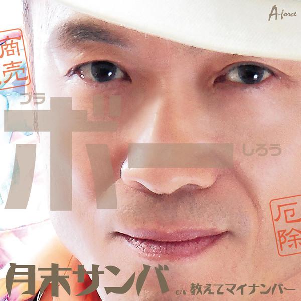 [Single] ブラボーしろう - 月末サンバ (2016.03.16/RAR/MP3)