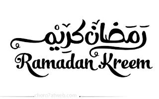رمضان كريم عيد الاضحى