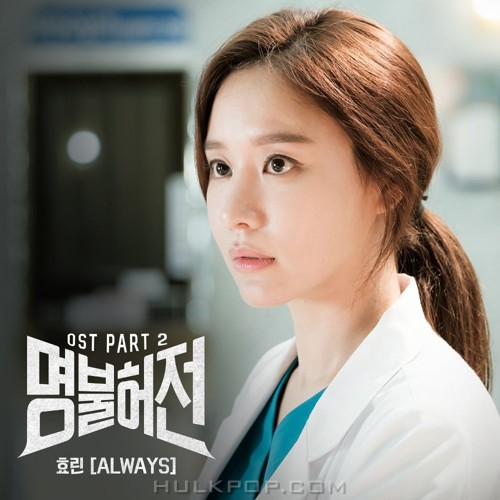 HYOLYN – Live Up to Your Name, Dr. Heo OST Part.2
