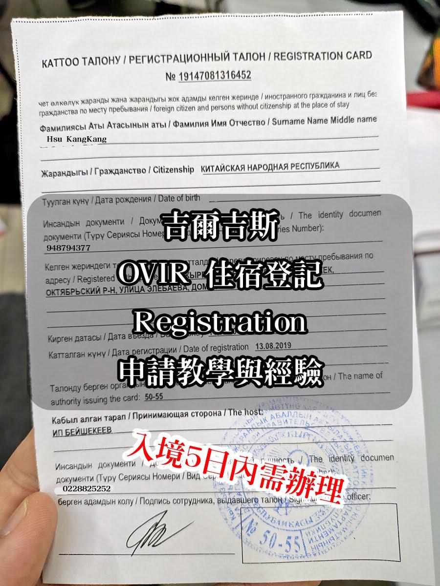 中亞 吉爾吉斯 OVIR 申請 教學 攻略