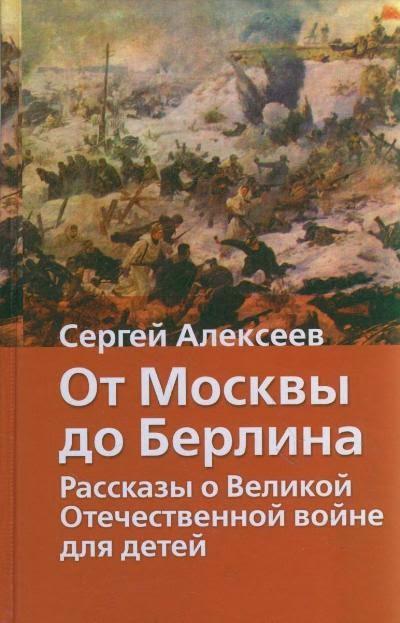 книга алексеевот москвы до берлина