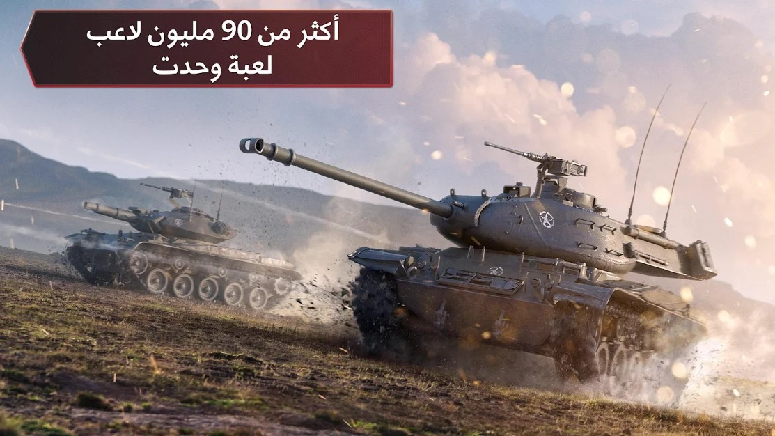 تحميل لعبة World of Tanks Blitz‏‏