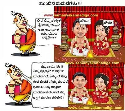 Funny Jokes Jokes In Kannada