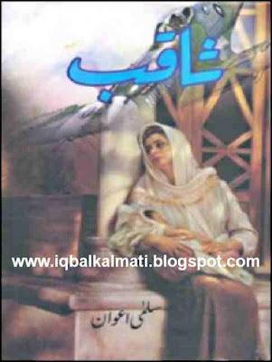 Saqib by Salma Awan Urdu Novel Free Download