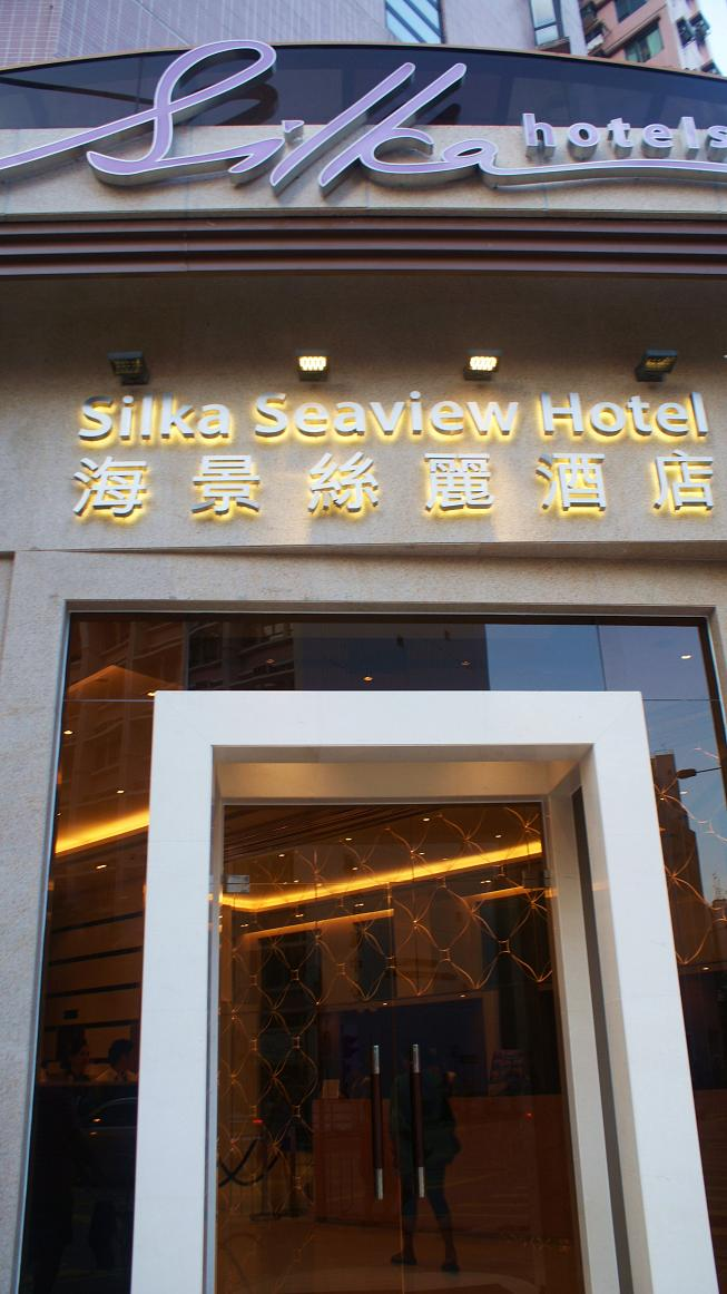 Rooms: Random Travels & Reflections: Silka Seaview Hotel, Hong Kong