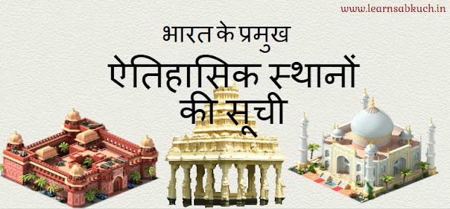 भारत के प्रमुख ऐतिहासिक स्थानों की सूची