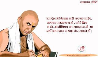 chankya-neeti-quotes-in-hindi-image-6
