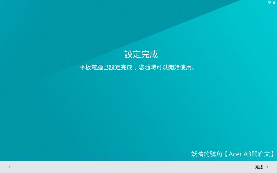 Screenshot 2016 02 13 11 09 42 - [開箱] ACER Iconia Tab A3-A30 10.1吋平板電腦