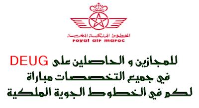 مباراة توظيف  منصب بالخطوط الملكية المغربية للمجازين أو الحاصلين على الـ DEUG أو الدبلوم في هذه التخصصات