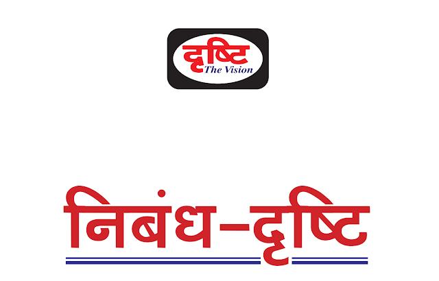 Nibandh Drishti in Hindi by Drishti IAS Coaching PDF Download निबंध दृष्टि हिन्दी मे डाऊनलोड करे।