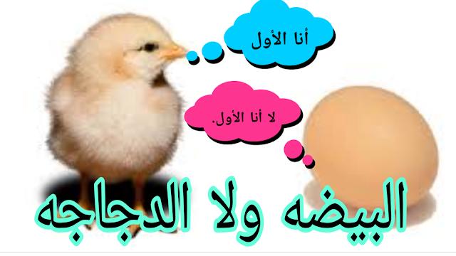 البيضه ولا الدجاجه ايهما خلق اولا