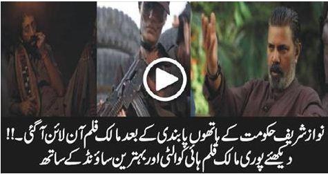 Entertainment, Watch Pakistan Movie Maalik Online - Free In High Quality, maalik, pakistan movie maalik, maalik movie online, watch movie maalik, malik, Malik Movie, watch pakistan movie maalik online, free,