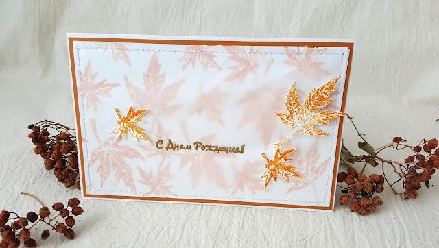 открытка C&S, с листьями