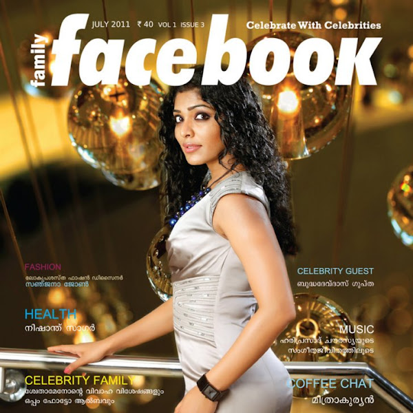Reema Kallingal hot photos from Facebook magazine cover