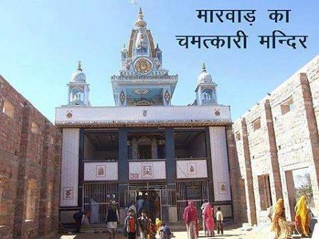 लकवा के मरीज इस मंदिर में तंदुरुस्त हो जाते हैं