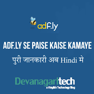 Adf.ly Se Paise Kaise Kamaye - Hindi Main
