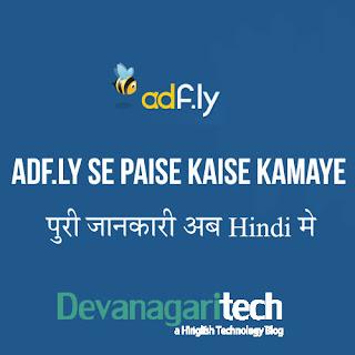 Adf.ly Se Paise Kaise Kamaye - Hindi Main