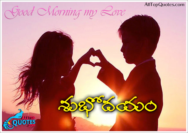 Top 5 Telugu Good Morning Quotes & Greetings with Images