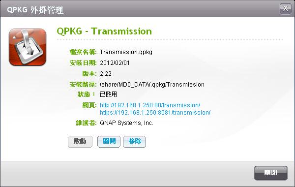 安裝Transmission 極速下載BT ~ QNAP