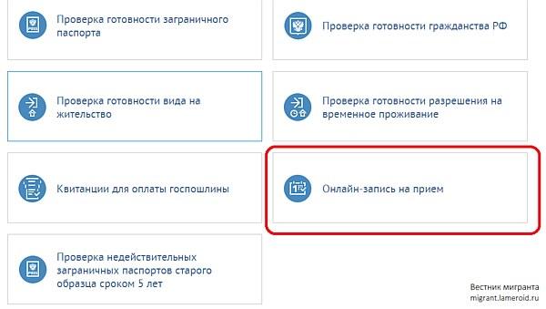 Миграционный учет онлайн запись регистрация граждан украины в сочи