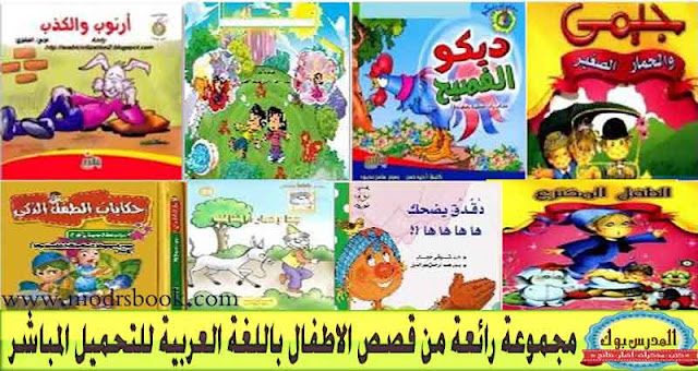 مجموعة مدهشة من قصص الأطفال باللغة العربية للتحميل المباشر