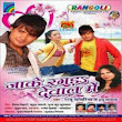 Jake Ragada Dewaal Me 2014 New Bhojpuri Album Song Download