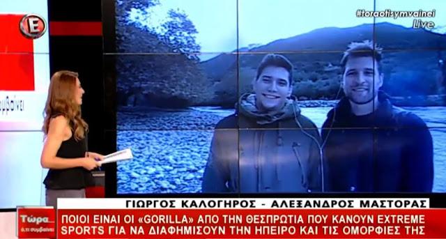 Θεσπρωτία: Οι Gorilla Entertainment στο κανάλι Εψιλον (ΒΙΝΤΕΟ)