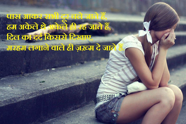 Hindi sad quote with hd image for facebook