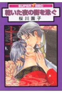 Kawaita Yoru No Machi Wo Oyogu – Truyện tranh