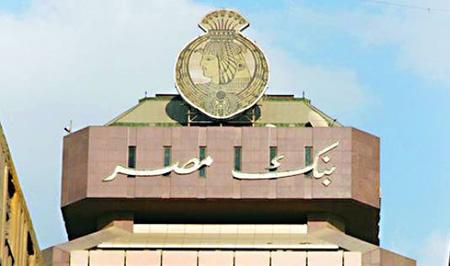 """""""بنك مصر"""" يعلن عن وظائف خالية والتقديم حتى 28 يونيو 2018 القادم"""