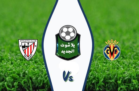 نتيجة مباراة فياريال وأتلتيك بلباو بتاريخ 03-11-2019 الدوري الاسباني