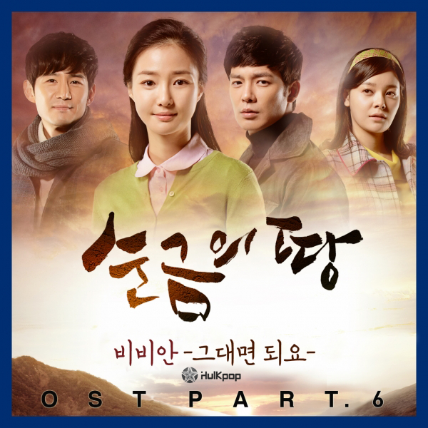 [Single] BBAhn – Land Of Gold OST Part 6