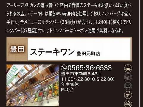 雑誌情報 ステーキワン豊田元町店