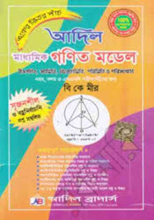 নবম দশম শ্রেণির গনিত সমাধাণ Nine Ten Math Solution Ebook