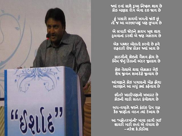 कोइ माणस रोग एवा दइ जाय छे Gujarati Gazal By Naresh K. Dodia
